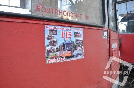 Юбилейный трамвай