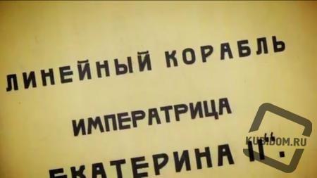 16 февраля состоится предпремьерный показ фильма «Второе рождение линкора»