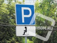 Парковка для людей с ограниченными возможностями здоровья
