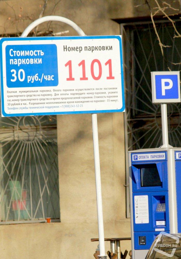 Решение по платным краснодарским автостоянкам прокуратура намерена обжаловать