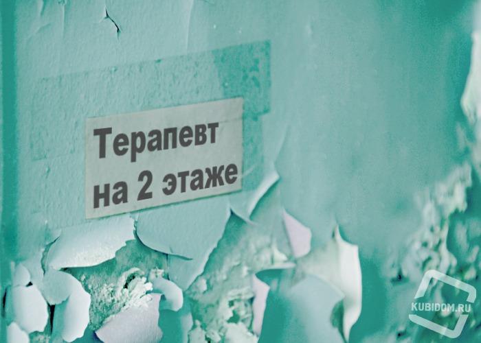90% медучреждений Краснодара необходим  капитальный ремонт