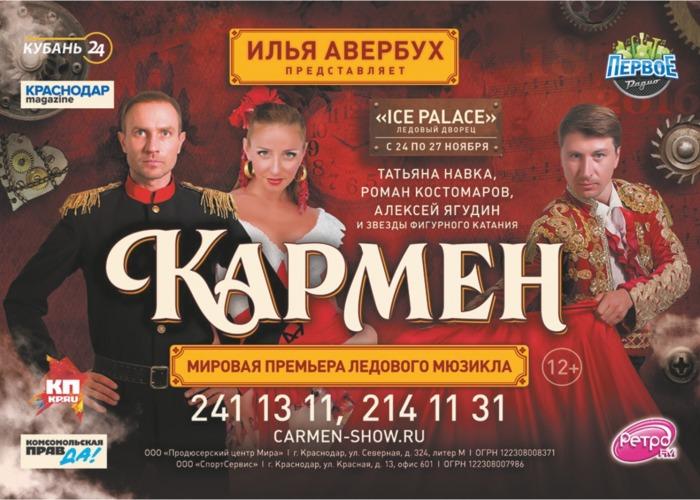 """Carmen on ice"". Краснодар, далее, везде (турне 2016-2017) 1480086138_karmen"