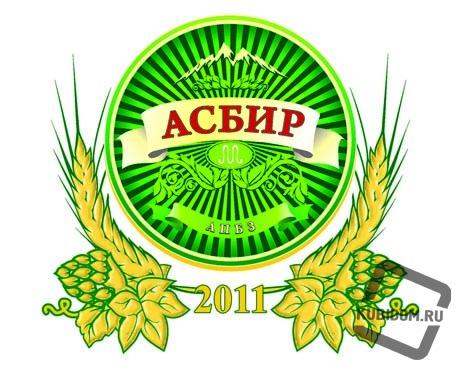 ООО «Адыгейский пивобезалкогольный завод «АСБИР»
