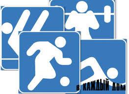 Вперед, навстречу спорту