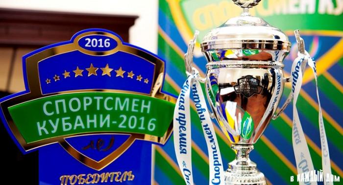Выбор журналистов: Спортсмен Кубани